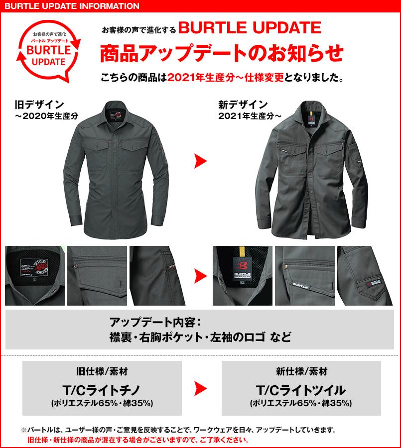 1103制電T/Cライトツイル長袖シャツのアップデート