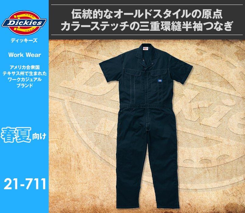 21-711 ディッキーズ [春夏用]制電半袖ツナギ