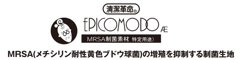 EPICOMODO・エピコモド