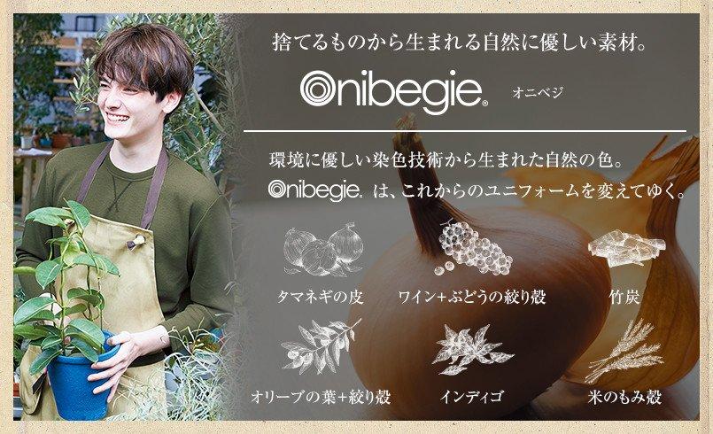 Onibeigeオニベジ|捨てるものから生まれる自然に優しい素材。