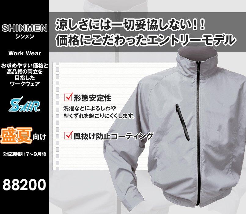 88200 シンメン S-AIR SK型ブルゾン