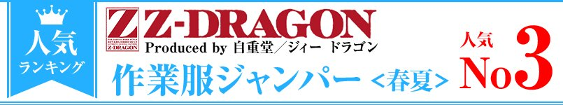 Z-DRAGON作業服ジャンパー・春夏 人気ランキング第3位