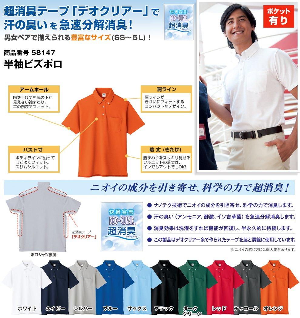 A147 半袖ボタンダウンポロシャツ