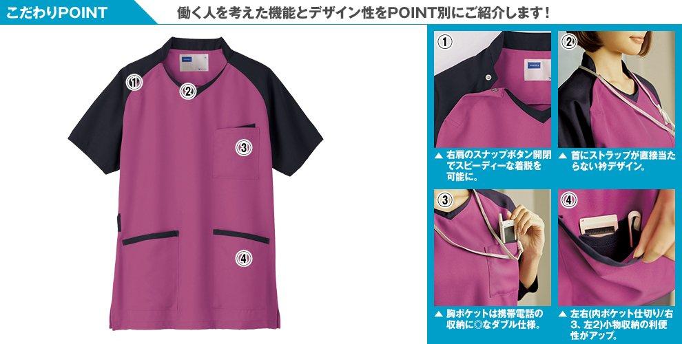自重堂WHISEL WH11785 スクラブ(男女兼用)衿と袖が配色のこだわりPOINT