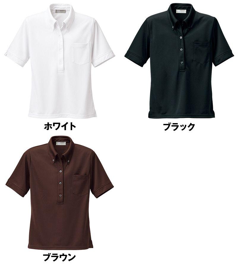 861207 アイトス 半袖ニットボタンダウンシャツ(女性用) 色展開