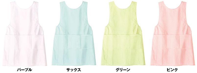861641 アイトス/ルミエール 胸当てエプロン(男女兼用) 色展開