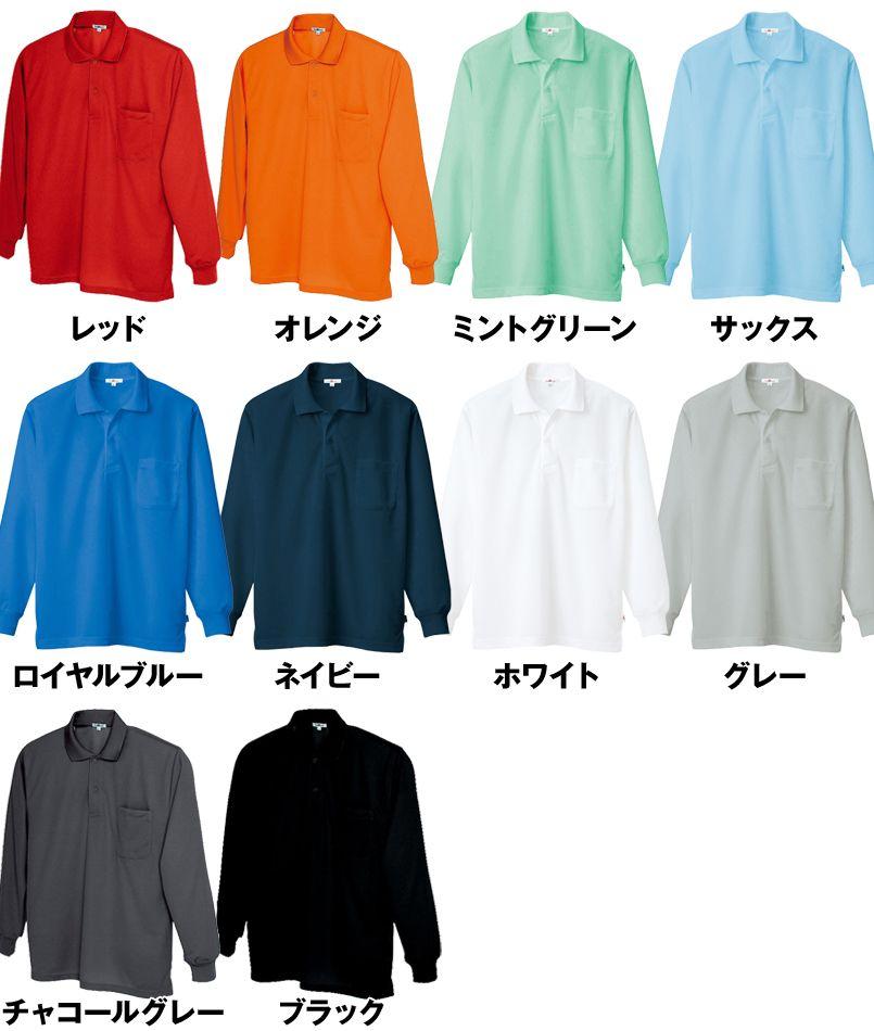 AZ10578 アイトス 長袖ドライポロシャツ 色展開