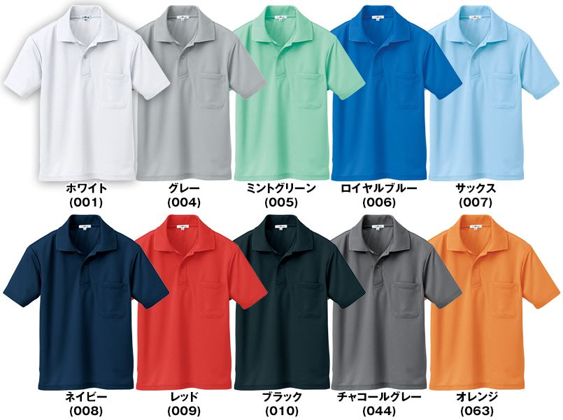 AZ10579 アイトス ドライポロシャツ 半袖 色展開