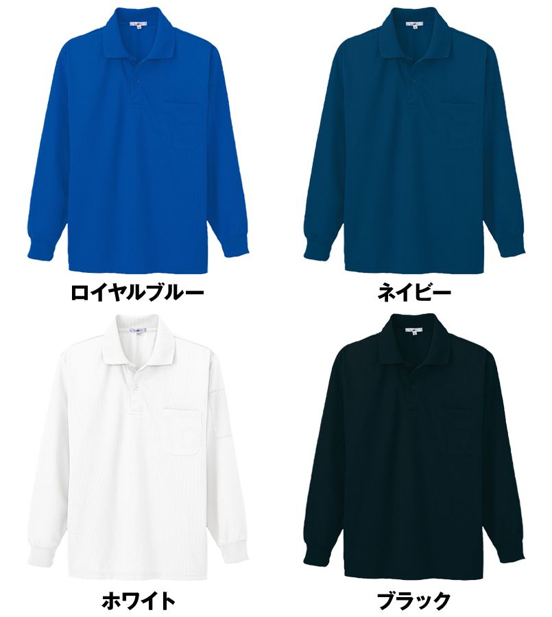 AZ10600 アイトス 長袖ドライポロシャツ(男女兼用) 色展開