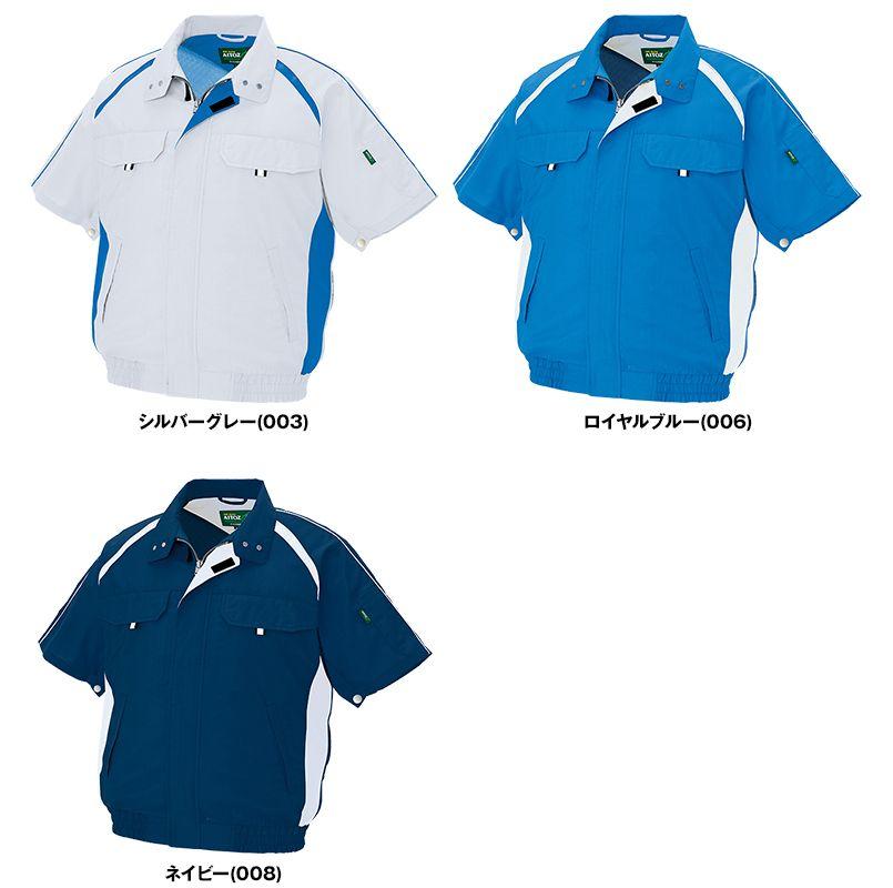 AZ1798SET アイトス 空調服 半袖ブルゾン(男女兼用) 色展開