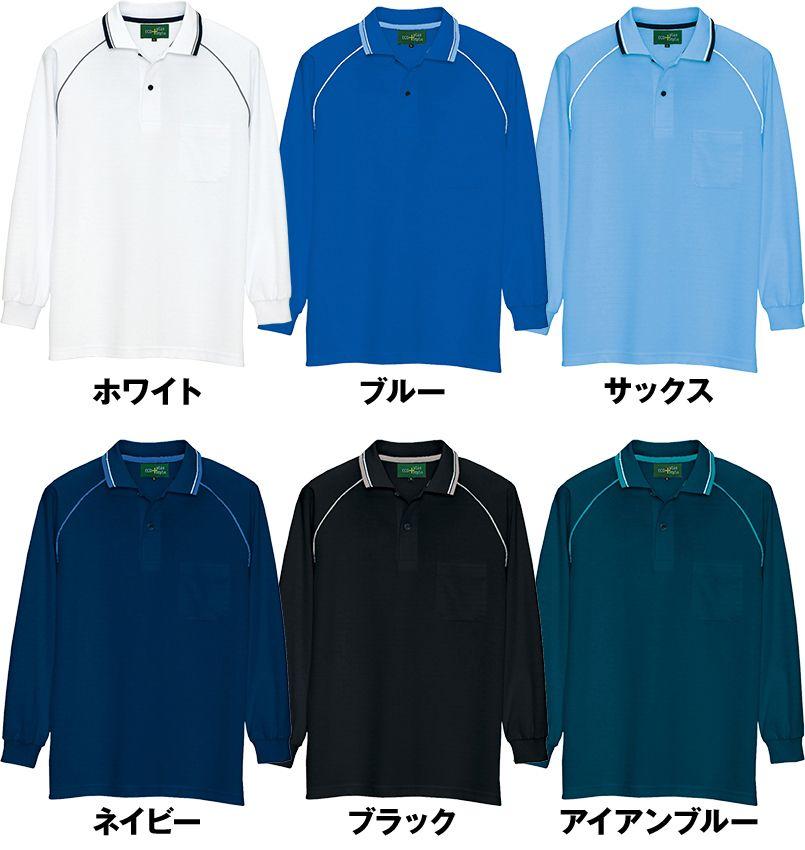 AZ50010 アイトス 長袖ドライポロシャツ(男女兼用) 色展開