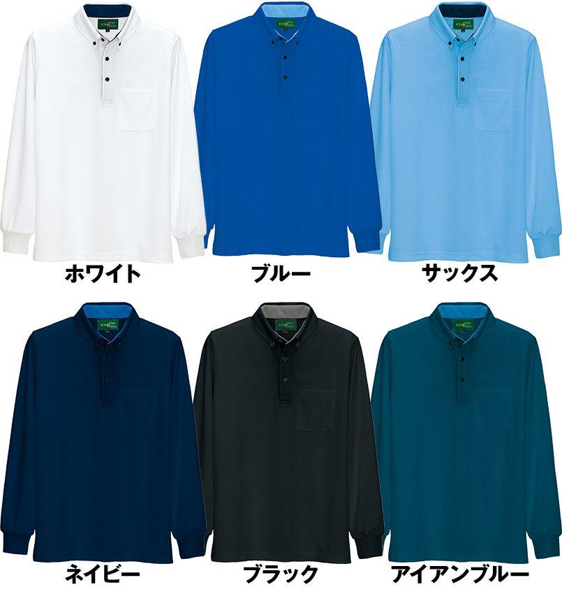 AZ50012 アイトス 長袖ドライポロシャツ(男女兼用) 色展開