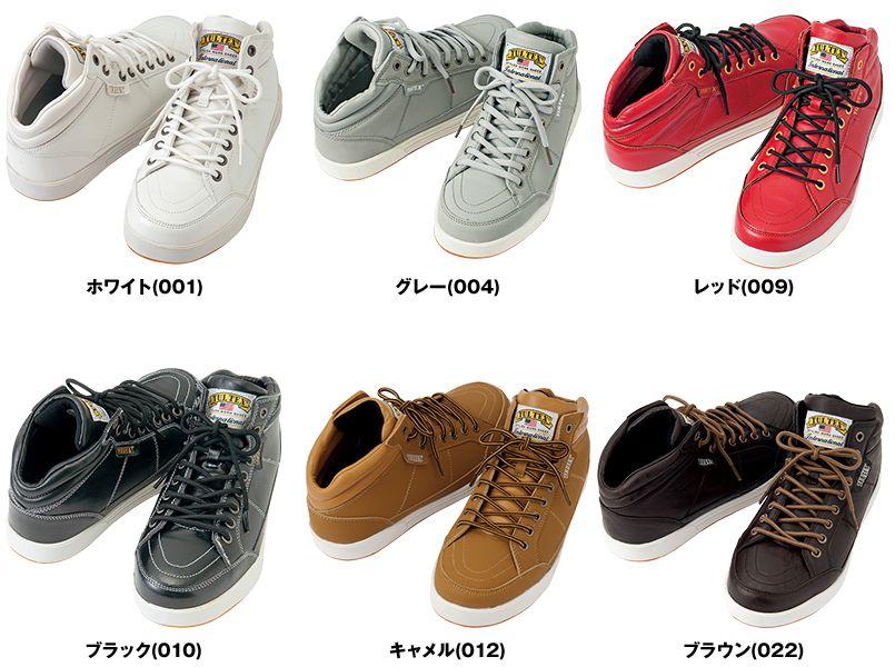 AZ51633 アイトス 安全靴[ミドルカット] スチール先芯 色展開