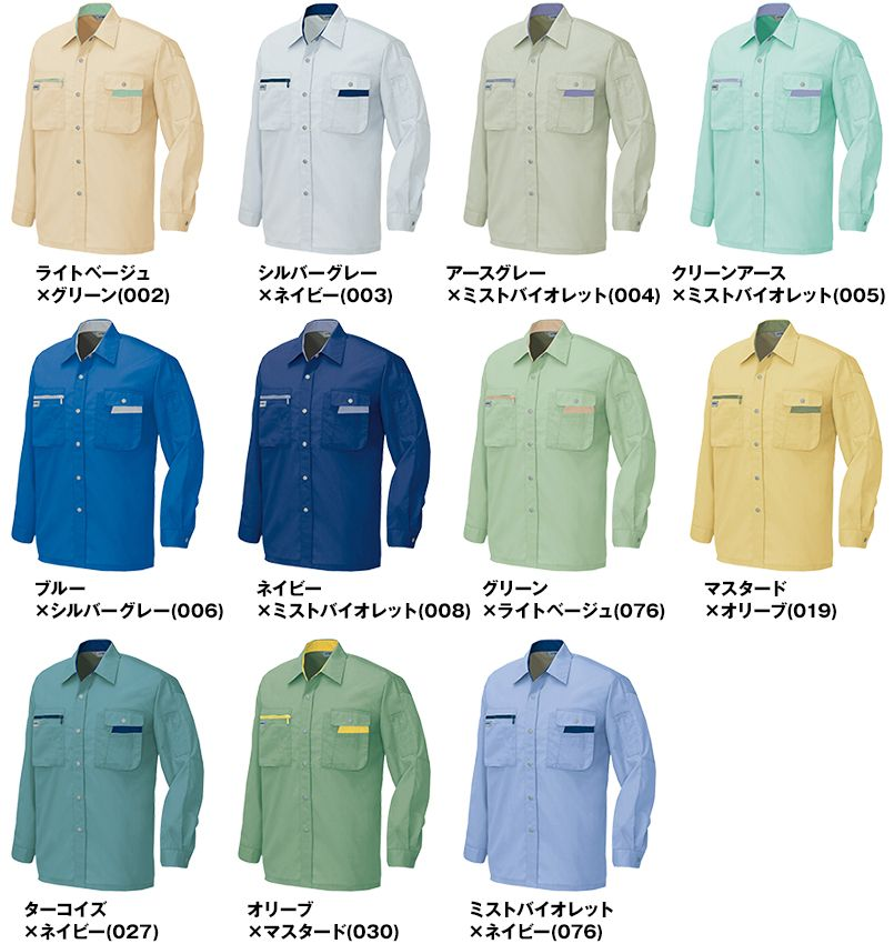 アイトス AZ5325 ムービンカット シャツ/長袖(薄地) 色展開