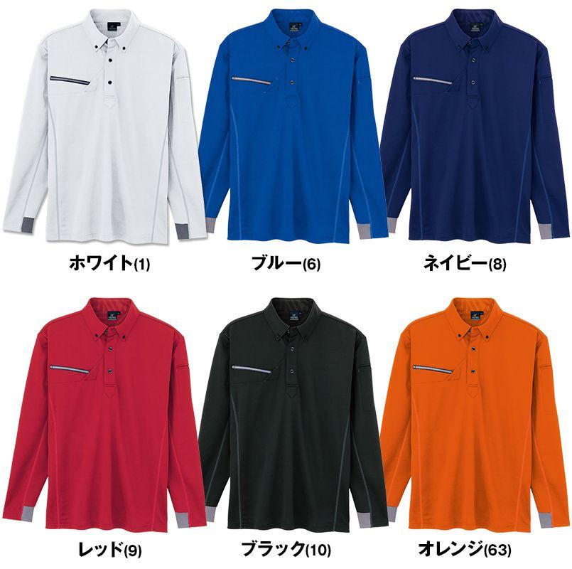 AZ551047 アイトス 冷感・長袖ボタンダウンポロシャツ(男女兼用) 色展開