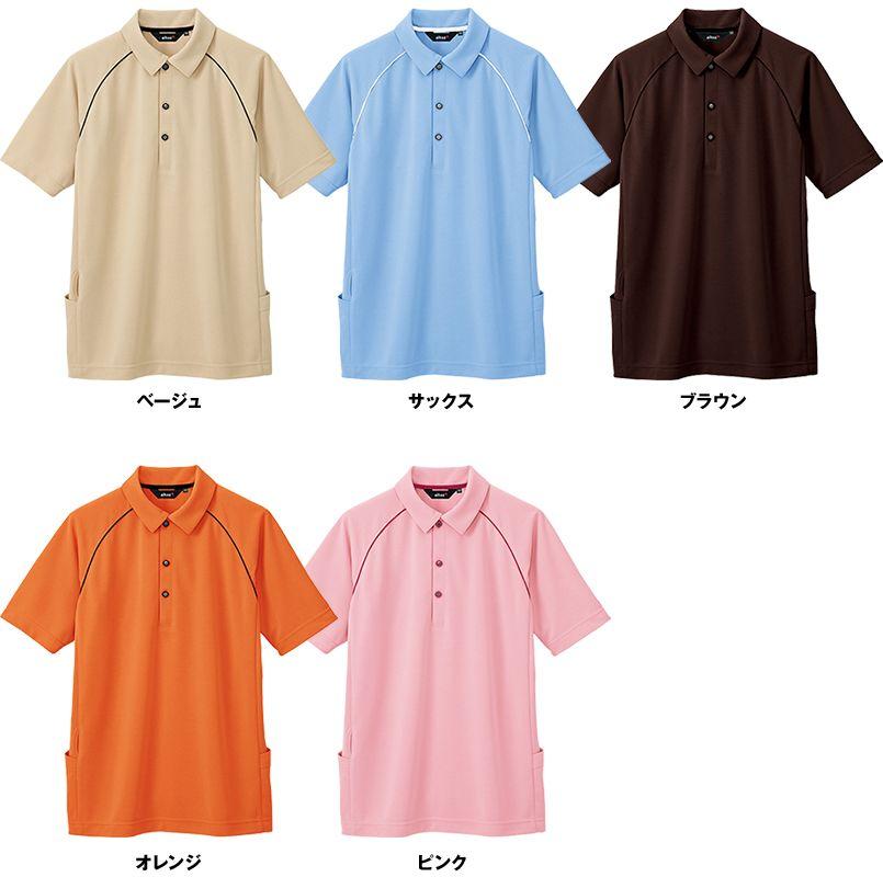 AZ7663 アイトス ペップ バックサイドポケット付 半袖ポロシャツ(男女兼用) 色展開