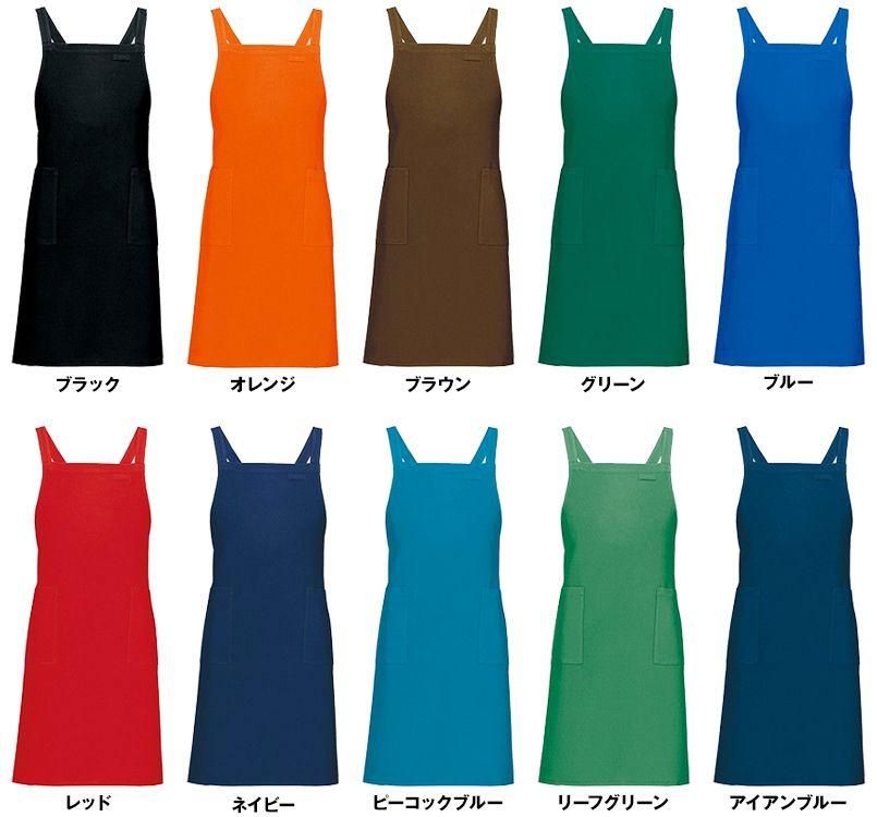 AZ8657 アイトス ワイド 胸当てエプロン(男女兼用) 色展開