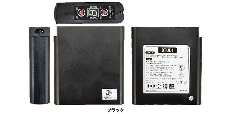 BTUL1 空調服 大容量バッテリー[単品] 色展開