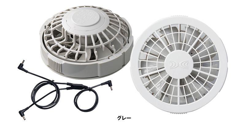FANCB2GA 空調服 ワンタッチファンケーブルセット(グレー) AZ-865935 色展開