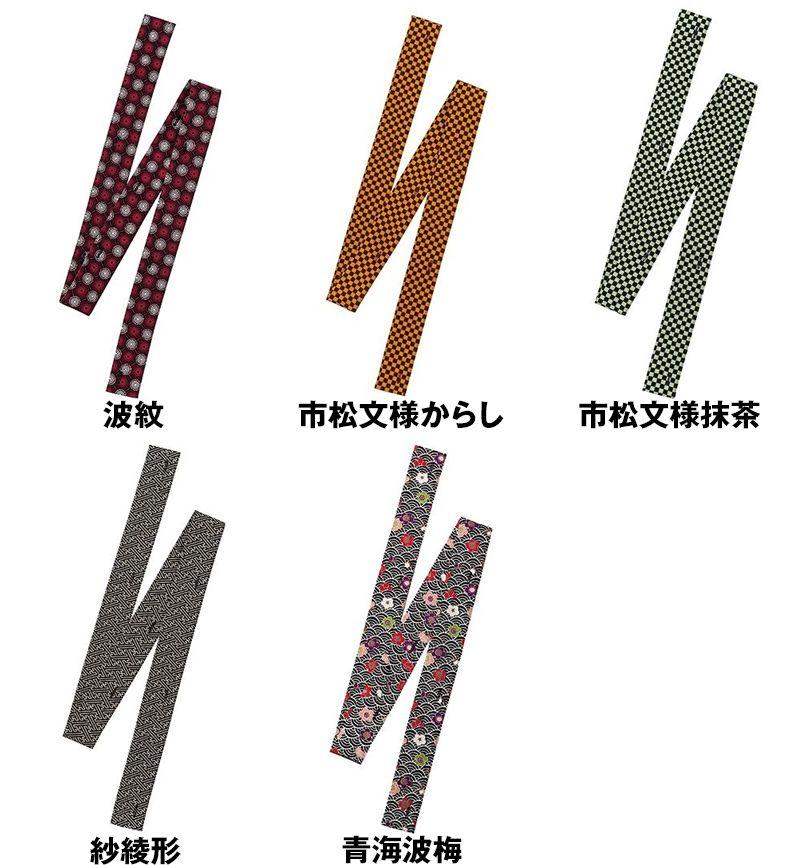 FA9318 FACEMIX 作務衣替え衿(男女兼用) 色展開