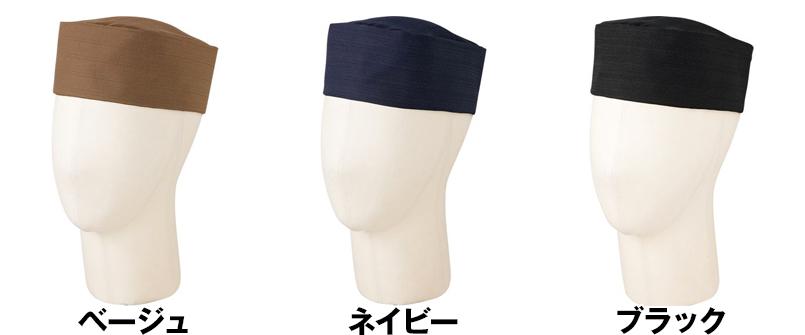 [在庫限り/返品交換不可]FA9663 FACEMIX 和帽子(男女兼用) 色展開