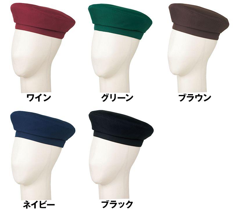 FA9666 FACEMIX ベレー帽(男女兼用) 色展開