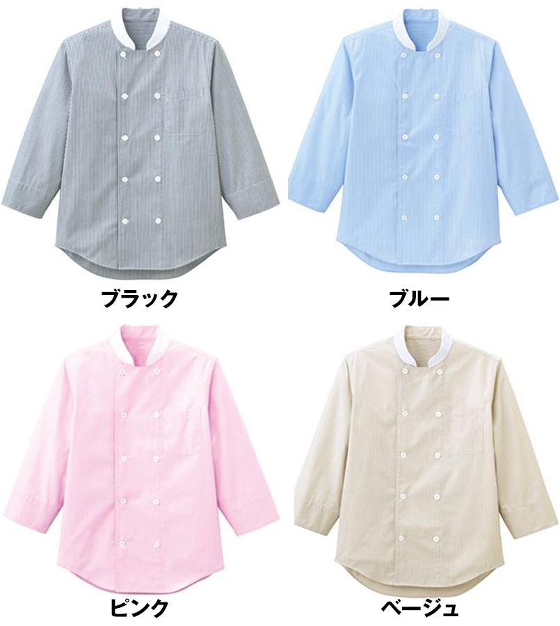 [在庫限り/返品交換不可]FB4514U FACEMIX コックシャツ/七分袖(男女兼用) 色展開