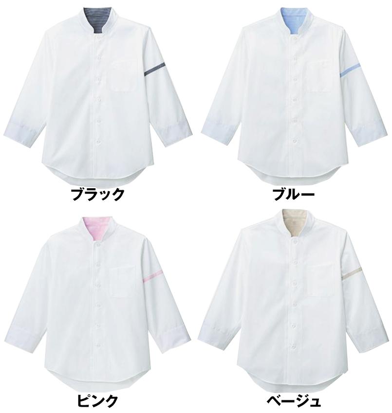 [在庫限り/返品交換不可]FB4515U FACEMIX コックシャツ/七分袖(男女兼用) 色展開