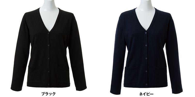 BONMAX KK7118 [秋冬用]アミーザ カーディガン ニット 色展開
