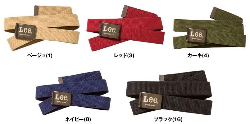 LWA99007 Lee コットンベルト(男女兼用) 色展開
