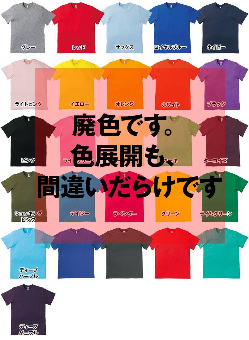[在庫限り]MS1136 LIFEMAX ドライTシャツ(4.3オンス) ポリ100% 色展開