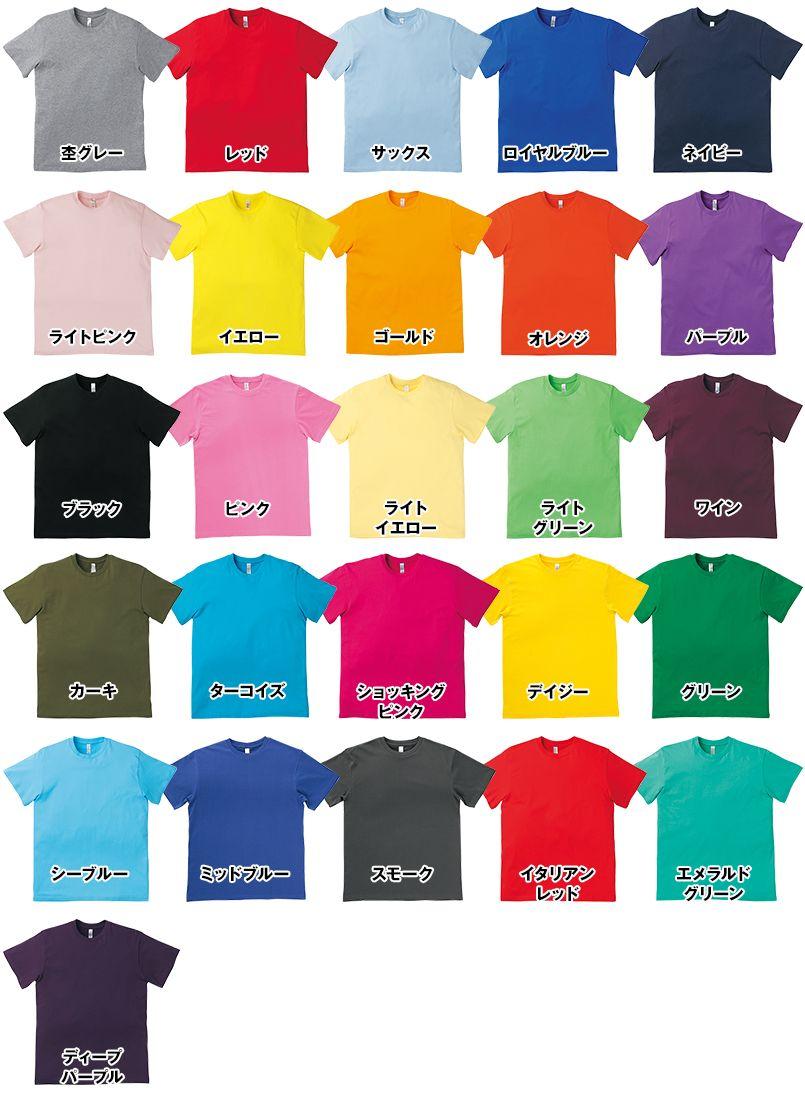 [廃番]MS1138 LIFEMAX ユーロTシャツ 3.8オンス 綿100% 色展開