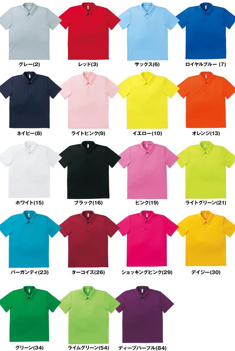 MS3107 LIFEMAX MS3107 ドライポロシャツMS(4.3オンス)(男女兼用) 色展開
