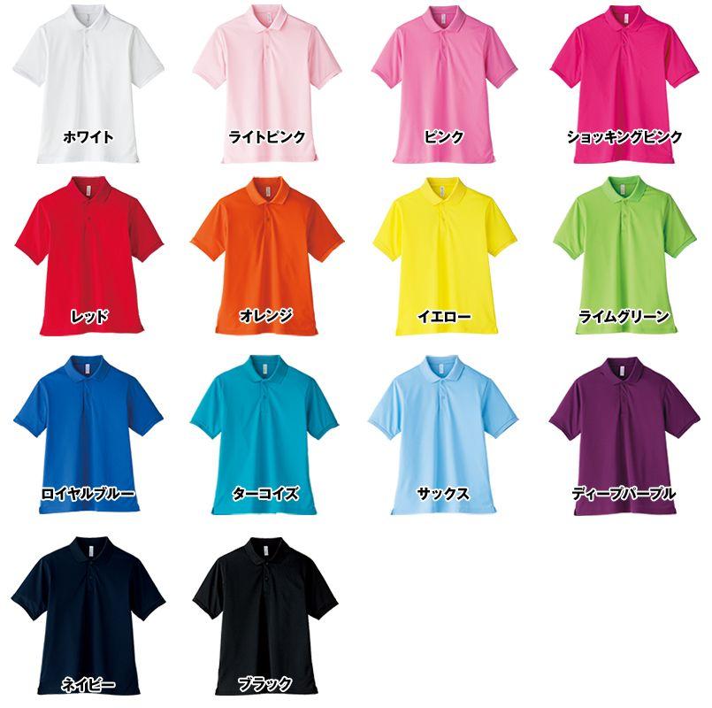 MS3111 LIFEMAX ドライポロシャツ(男女兼用) 色展開