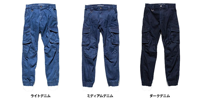 ROCKY RP6905 デニムジョガーカーゴパンツ(男女兼用) 色展開