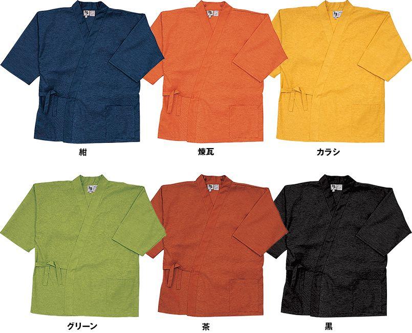 09540 BONUNI(ボストン商会) 作務衣上衣(男女兼用) 段落ち三者混 色展開