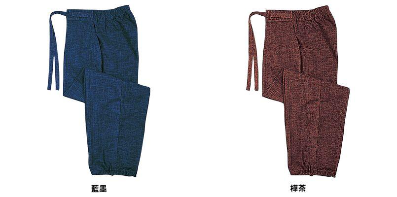 09700 BONUNI(ボストン商会) 作務衣下衣(男女兼用) 扱き染 色展開