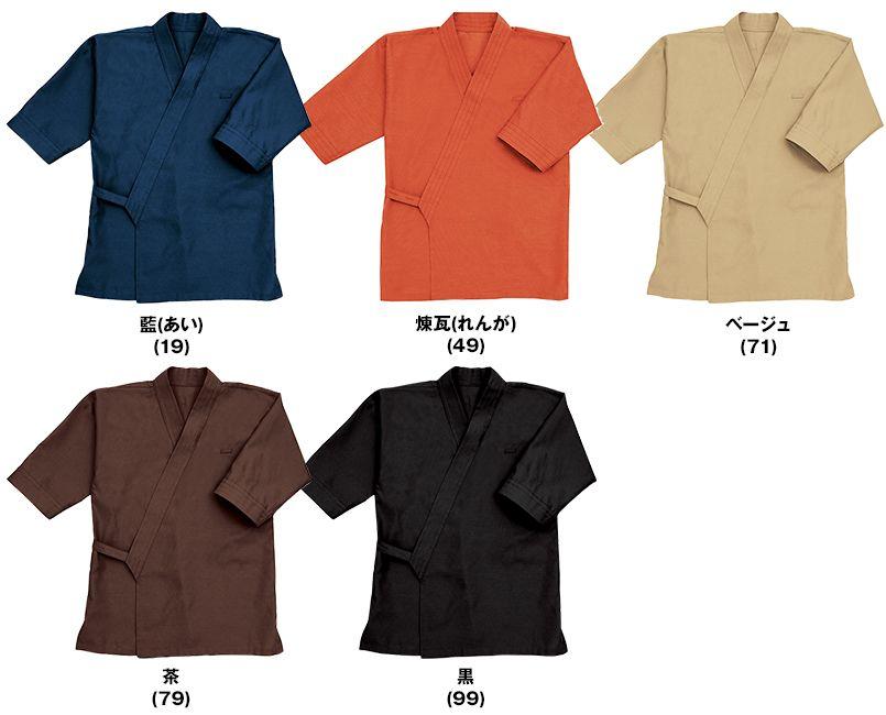 41305 BONUNI(ボストン商会) 作務衣 上衣(男女兼用) 色展開