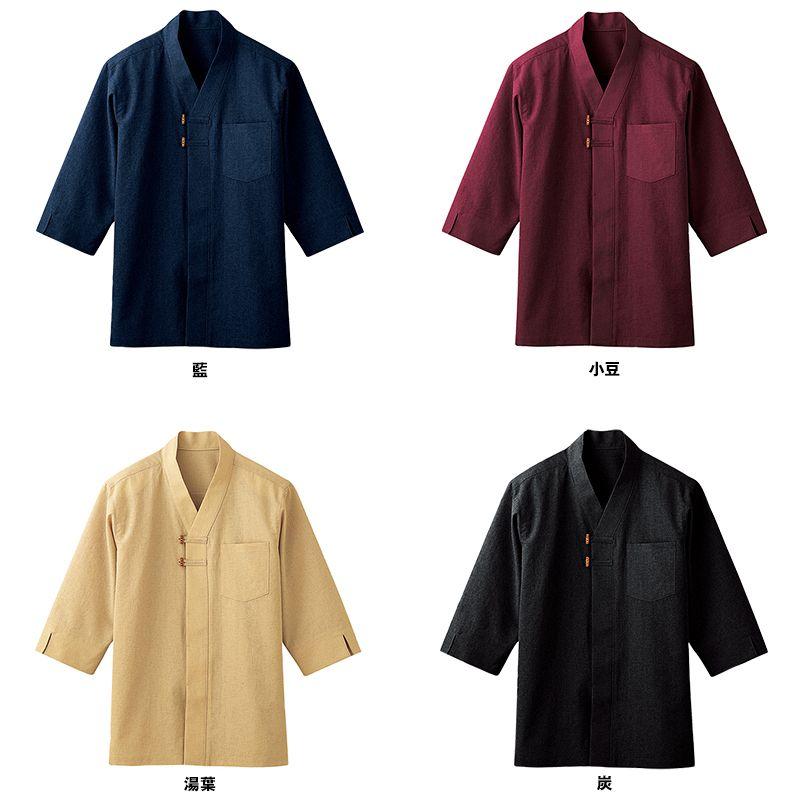 44304 BONUNI(ボストン商会) 和風シャツ/七分袖(V衿)(男女兼用) 色展開