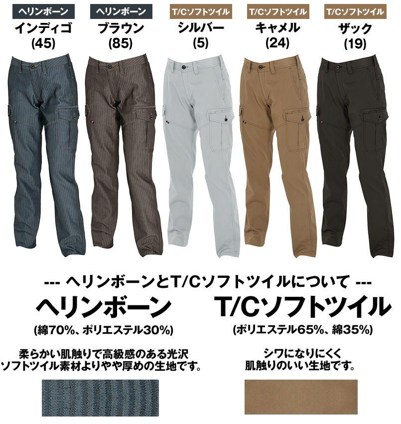 バートル 1509 [秋冬用]ヘリンボーン&T/Cソフトツイル レディースカーゴパンツ(女性用) 色展開