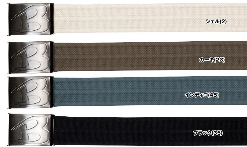 バートル 4008 ベルト(綿100%)(男女兼用) 色展開