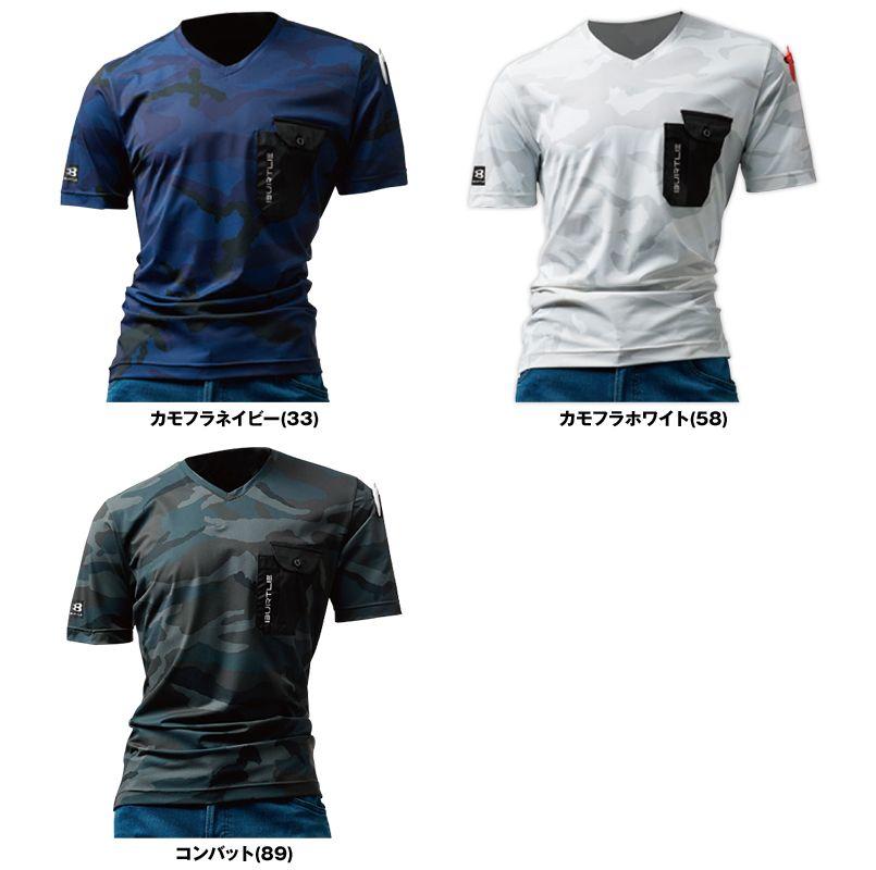 バートル 4057 [春夏用]VネックTシャツ 色展開