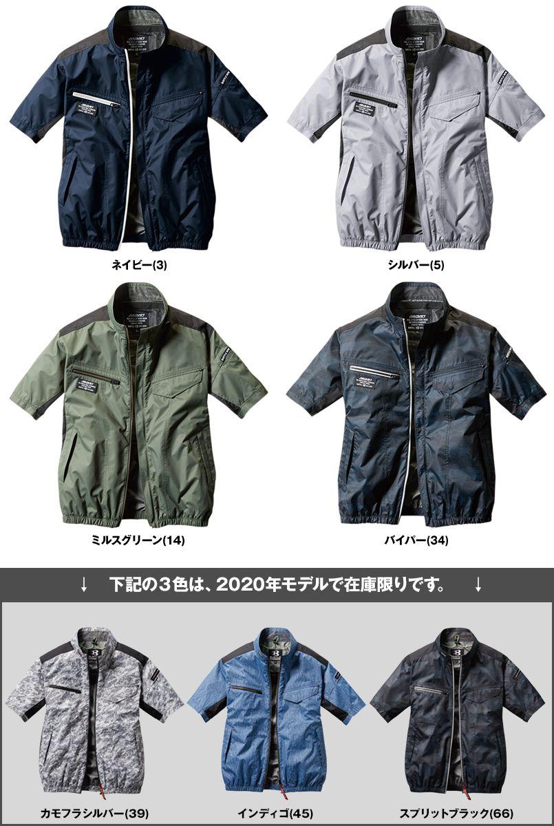 空調服 バートル AC1076SET-D エアークラフトセット 半袖ブルゾン(男女兼用) 色展開
