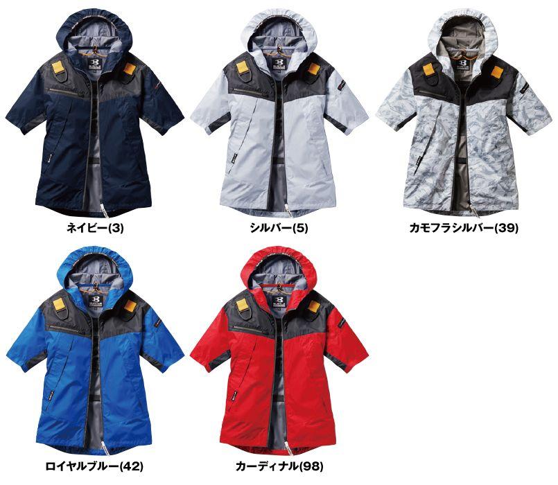 空調服 バートル AC1096SET-D エアークラフトセット パーカー半袖ジャケット(男女兼用) 色展開