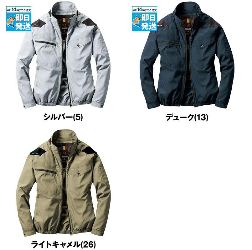 空調服 バートル AC1121SET エアークラフトセット ハーネス対応 長袖ブルゾン(男女兼用) ポリ100% 色展開