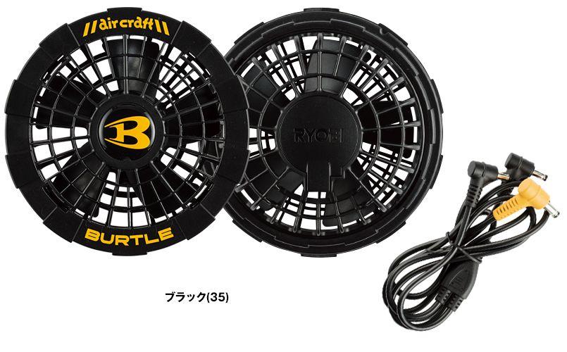 空調服 バートル AC150 エアークラフト専用ファンユニット 色展開