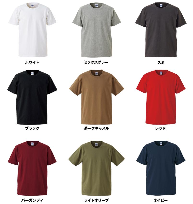 特厚Tシャツ(7.1オンス)(男女兼用) 色展開