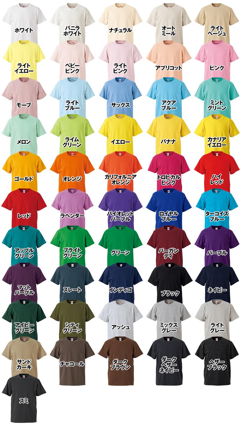 定番Tシャツ(5.6オンス)(男女兼用) 色展開
