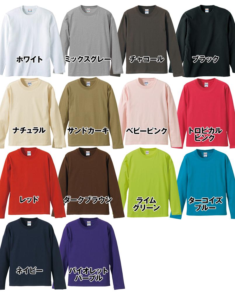ロングスリーブTシャツ(5.6オンス)(男女兼用) 色展開