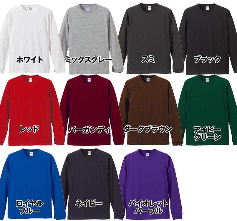長袖Tシャツ(5.6オンス)(男女兼用) 色展開